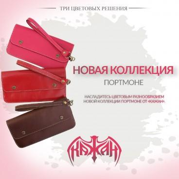 Новая коллекция портмоне!
